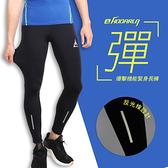 HODARLA 男女爆擊機能緊身長褲(慢跑 路跑 健身 訓練 束褲 台灣製 免運 ≡排汗專家≡