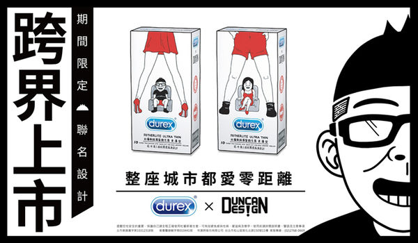 【愛愛雲端】情趣用品 杜蕾斯 Duncan 聯名設計 超薄裝更薄型衛生套10入-Girl