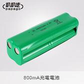趴趴走掃地吸塵器鎳氫電池(適用第二代馬卡龍、RV1HEX、RV1LX)