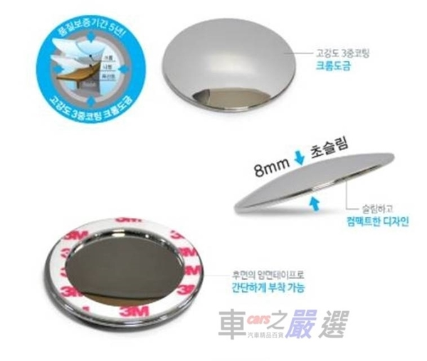 車之嚴選 cars_go 汽車用品【DA879】 韓國 FOURING BL 黏貼式 超廣角安全行車輔助鏡(圓型) 2入