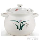 砂鍋 康舒砂鍋耐高溫燉鍋大容量湯鍋明火直燒湯煲家用燃氣煮粥鍋陶瓷煲 茱莉亞