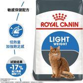 *WANG*法國皇家L40 體重控制成貓專用 貓飼料-10kg