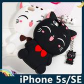 iPhone 5/5s/SE 招財貓保護套 軟殼 附可愛吊飾 笑臉萌貓 立體全包款 矽膠套 手機套 手機殼