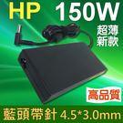 HP 高品質 150W 變壓器 藍孔針 Omen 17-w200ng Envy17-r013tx 17-R014TX 17-R015TX 17T-J00017T-J100 17T-K000