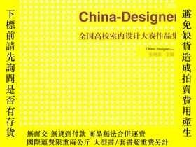 二手書博民逛書店罕見2010China-Designer全國高校室內設計大賽作品