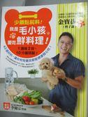 【書寶二手書T1/寵物_YJM】少餵點飼料!我是毛小孩,愛吃鮮料理!:1週做2回..._作者簽贈