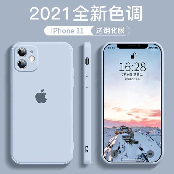 手機殼 蘋果11手機殼iPhone11液態硅膠promax防摔鏡頭新款直邊全包軟套
