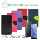 經典款 HTC Desire 12s 手...