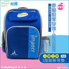 impact 怡寶 兒童護脊書包 IM0037ARB  寶藍 標準型舒適護脊書包 MyBag得意時袋