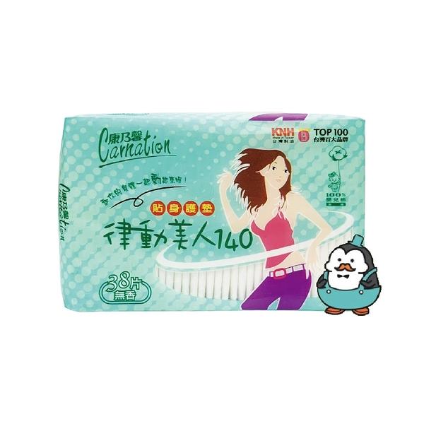 (買一送一)康乃馨 律動美人140 (無香) 貼身護墊14cm 38片 衛生棉