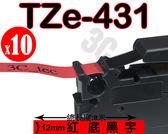 [ 副廠 x10捲 Brother 12mm TZ-431 紅底黑字 ] 兄弟牌 防水、耐久連續 護貝型標籤帶 護貝標籤帶