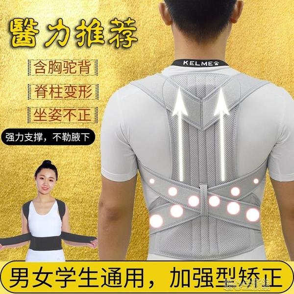 矯正帶揹背佳成人背部脊椎駝背矯正器帶男女成年專用隱形學生 快速出貨
