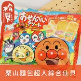 《松貝》栗山麵包超人綜合仙貝150g【4901336710167】aa17