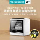 現貨 洗碗機 雲米互聯網洗碗機智慧免安裝多功能專業消毒洗碗機【現貨12小時內直出】