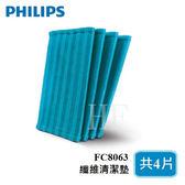 PHILIPS 飛利浦3 合1 拖地吸塵器  纖維清潔墊FC8063  FC6404 FC