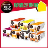 【雀巢】DOLCE GUSTO 咖啡膠囊任選兩種口味各3條 (共288顆膠囊) / 定期購分次配送