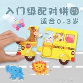 幼兒童木質拼圖早教益智寶寶大塊積木制玩具女孩男孩1-2-3-6周歲