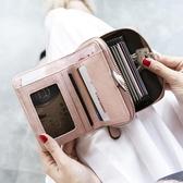 米印錢包女短款學生韓版可愛折疊新款小清新卡包錢包一體包女 草莓妞妞