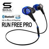 【藍牙運動耳機的最佳選擇】 SOUL RUN FREE PRO 無線藍牙運動耳機 藍色 (手機)