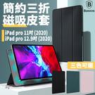 Baseus 倍思 簡約 三折 磁吸 皮套 保護套 保護殼 平板套 iPad Pro 11 12.9 吋 2020