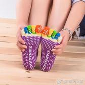 女士專業瑜伽五指襪瑜珈襪防滑襪露趾漏指襪薄款純棉運動襪子 優家小鋪
