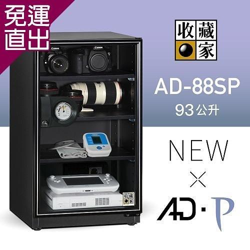 收藏家 AD-88SP電子防潮箱 93公升【免運直出】