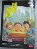 【書寶二手書T6/兒童文學_KHE】三個問號偵探團6-謎宮帝國_晤爾伏.布朗克