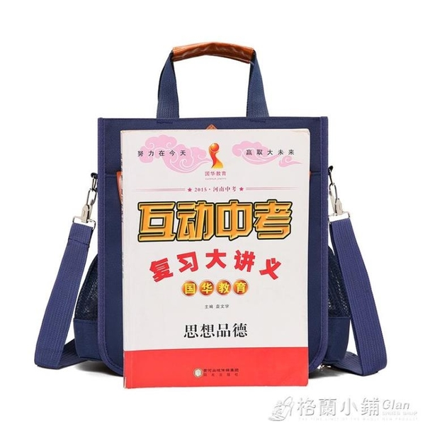 小學生補習袋中學生手提袋帆布書袋男女兒童補課包側背書包斜背包 格蘭小舖 全館5折起