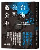 (二手書)台海‧冷戰‧蔣介石:解密檔案中消失的台灣史1948-1988