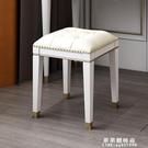 梳妝凳臥室家用實木化妝凳子現代簡約梳妝台凳子輕奢ins風化妝凳 果果輕時尚NMS