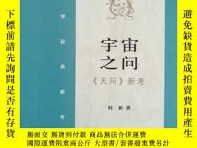 二手書博民逛書店罕見宇宙之問:《天問》新考Y217019 何新 中國民主法制出版