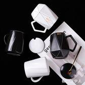 馬克杯創意幾何杯子簡約歐式咖啡牛奶杯cx20【棉花糖伊人】
