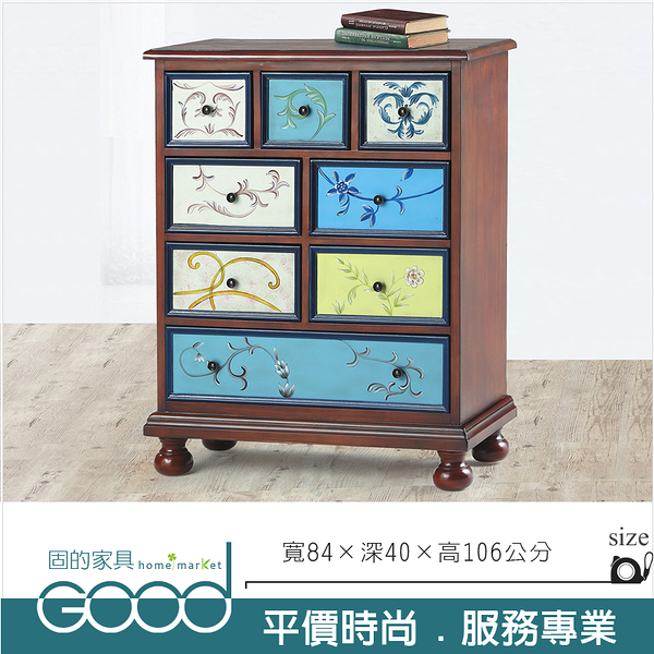 《固的家具GOOD》130-2-AT 8023多斗櫃【雙北市含搬運組裝】