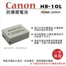ROWA 樂華 FOR CANON NB-10L NB10L 電池 原廠充電器可用 全新 保固一年 G15 G16 SX60 SX50