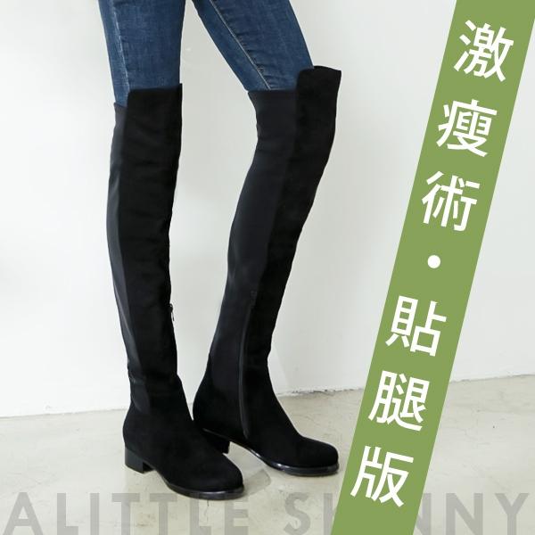 Ann'S貼腿版-大曬鉛筆腿超彈性拼接過膝靴-黑