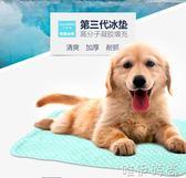 冰墊 夏季狗狗涼席寵物冰墊凝膠涼墊夏天降溫貓咪狗墊子貓耐咬狗窩睡墊 唯伊時尚