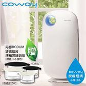 【Coway】AP-1009CH 加護抗敏型空氣清淨機 (10-14坪) 加送Bodum 玻璃微波/烤箱烹飪鍋組(附蓋) 孔劉代言