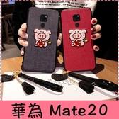 【萌萌噠】華為 Mate20 Mate20X Mate20 pro 新年款 可愛卡通刺繡系列 小豬寶寶保護殼 全包防摔軟殼