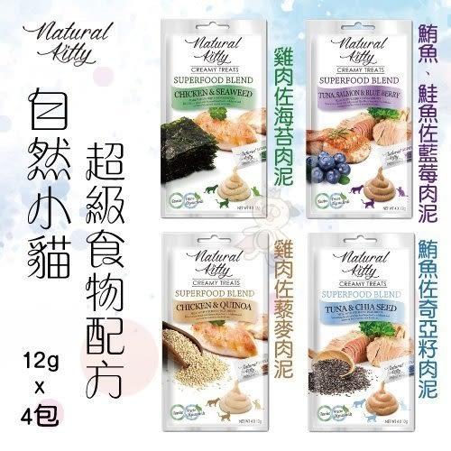 『寵喵樂旗艦店』自然小貓肉泥12gx4入 (四種口味)