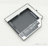 筆記本光驅位12.7mm硬碟托架機械SSD固態光驅支架 創時代3C館