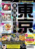 東京食玩買終極天書17-18
