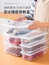 日本冰箱收納盒保鮮盒食品級神器冰櫃冷凍瀝水專用雞蛋廚房整理盒 格蘭小鋪
