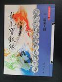 (二手書)龍鳳寶釵緣2/4霸業王圖