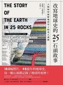 (二手書)改寫地球史的25種石頭故事:人類如何破解地質學上的重大謎團