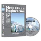 Discovery-無限大工程:休士頓圓頂DVD
