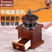 手搖磨豆機家用咖啡豆研磨機手動咖啡機手磨粉機小型復古『艾麗花園』