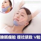 日本瘦臉神器提拉緊致小V臉面罩錐子臉 睡眠瘦臉帶去雙下巴瘦下巴 【萬客居】