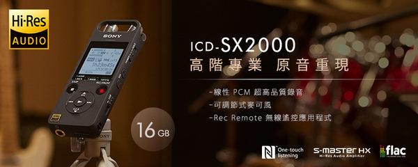 【福笙】SONY ICD-SX2000 16GB 高階線性錄音筆 (台灣索尼公司貨)
