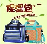 大容量加厚保溫袋冰包長效保冷鋁箔野餐包便攜飯盒手提斜跨便當包【小艾新品】