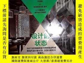 二手書博民逛書店設計的狀態罕見FRAME CHINAY180897
